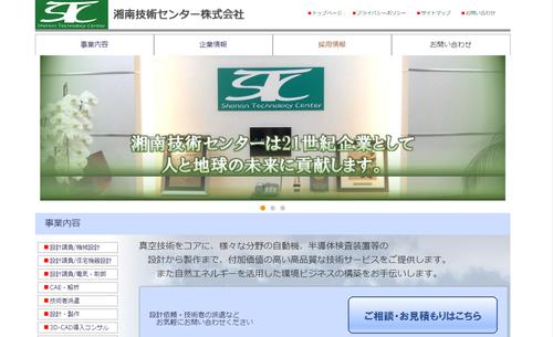 湘南技術センター株式会社